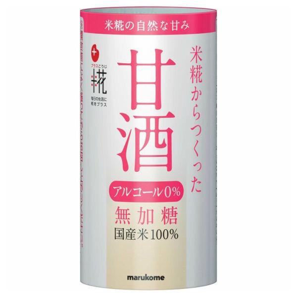 マルコメ プラス糀 米糀からつくった甘酒 125ml...