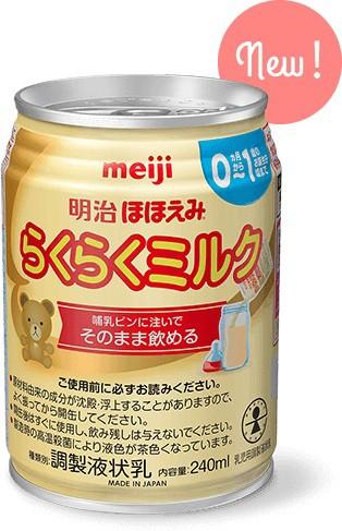 明治ほほえみ らくらくミルク 240ml(2ケース×...