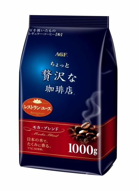 「ちょっと贅沢な珈琲店」 レギュラー・コーヒー...