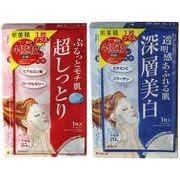 肌美精うるおい浸透マスク 増量2種セット(超し...