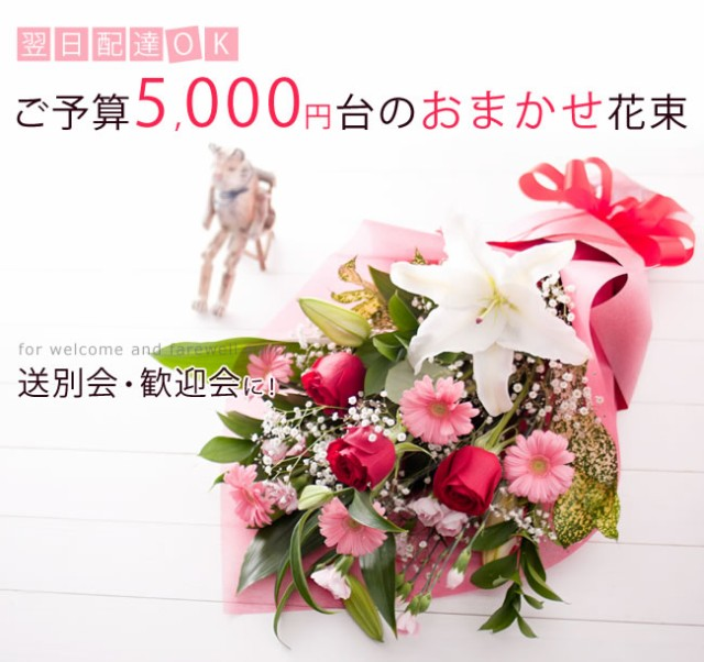 送別会・歓迎会用花束(大)