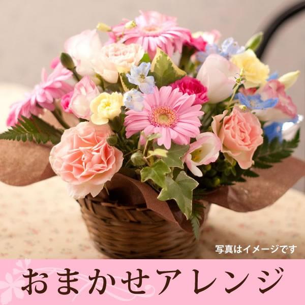 フラワーアレンジメント おまかせアレンジ誕生日...