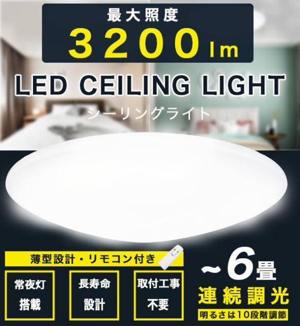 LEDシーリングライト 6畳用 工事不要 かんたん設...
