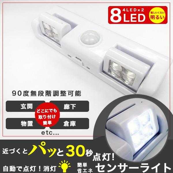 センサーライト 人感センサーライト 電池式  2灯...