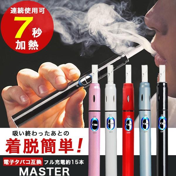 電子タバコ 互換機 Master マスター Pluscig 加熱...