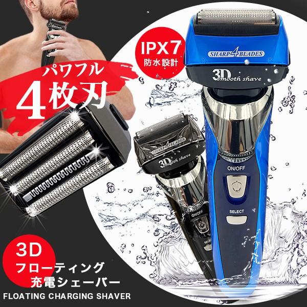 電気シェーバー 髭剃り シェーバー メンズ 4枚刃...