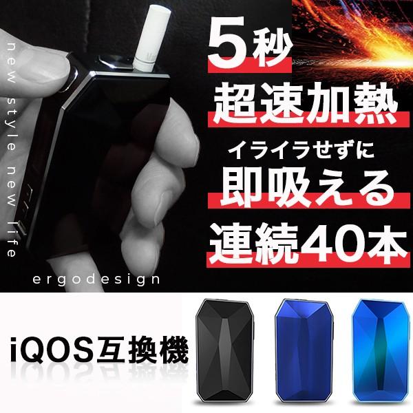 電子タバコ アイコス 互換機 iQOS 互換 バイブレ...