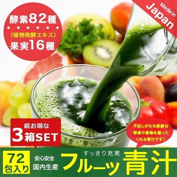 (超お得な3箱!)フルーツ青汁 ダイエット 大葉若...