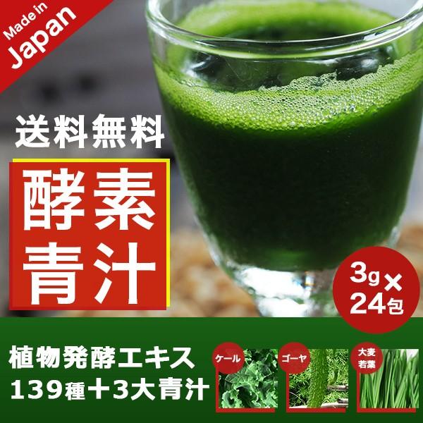 青汁 酵素 (まずはお試し!) 139種の酵素 おいしい...