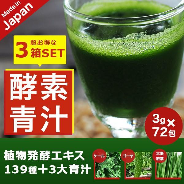 (超お得な3箱!)139種の酵素 おいしい酵素青汁 フ...