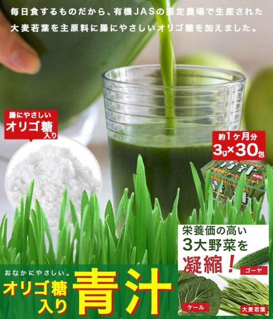 青汁 オリゴ糖 (まずはお試し!) おなかにやさし...