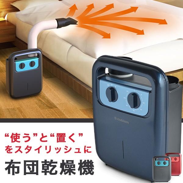 布団乾燥機 ふとん乾燥機  靴乾燥 スピード乾燥 湿気 ダニ退治 衣類乾燥 タイマー最大120分対応 SFD-010