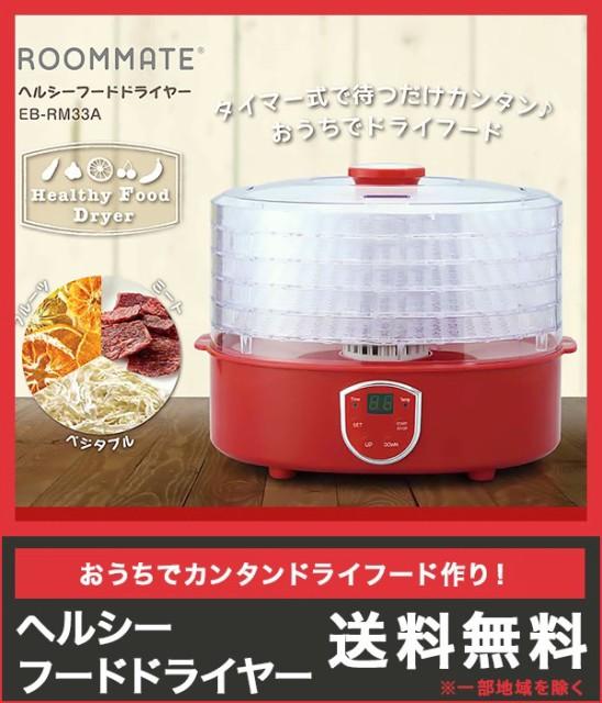フードドライヤー ドライフルーツメーカー ヘルシーフードドライヤー ドライフルーツ 野菜乾燥 送料無料