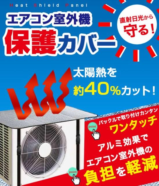 エアコン 室外機カバー 室外機 日よけ 保護カバー...
