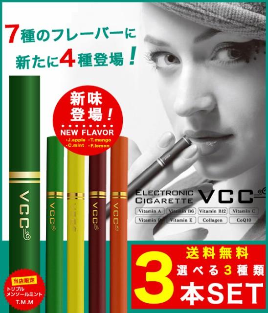 【お得な3本セット】電子タバコ 禁煙グッズ 使い...