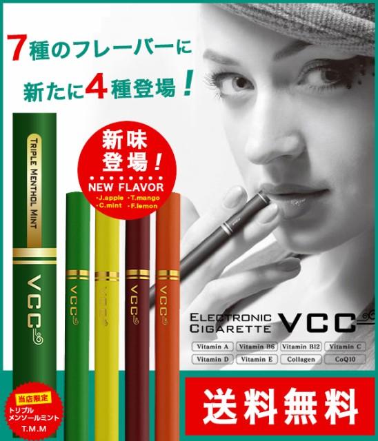 電子タバコ 電子たばこ 禁煙グッズ ビタミン エレ...