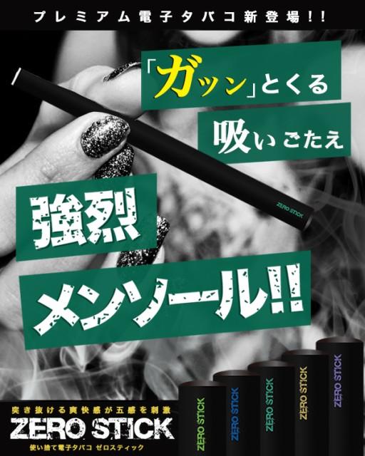 電子タバコ ゼロスティック  禁煙グッズ 電子たば...