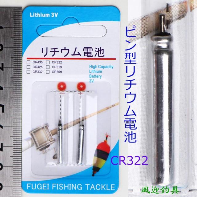 ヘラ釣 電気ウキ 用 ピン形 322サイズ リチウム...