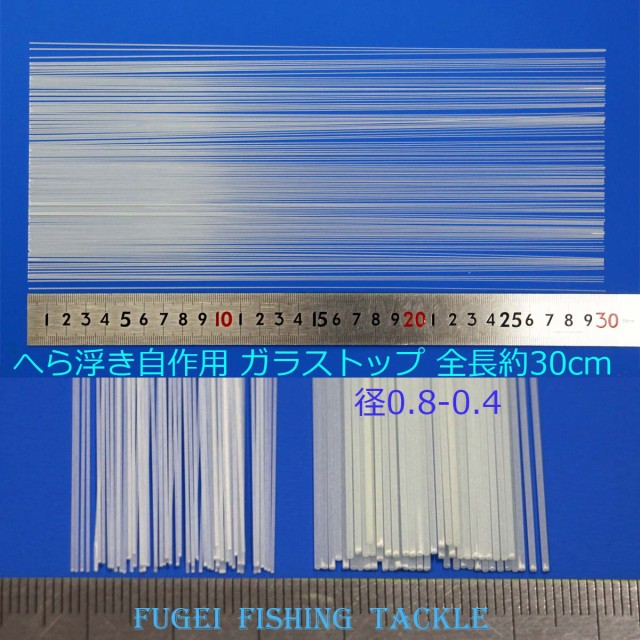 テーパーガラストップ 径0.8-0.4mm 全長約30cm 10...