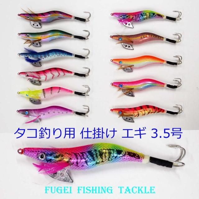 釣具 エギング 仕掛け 3.5号 蛸(タコ)釣り エギ 1...