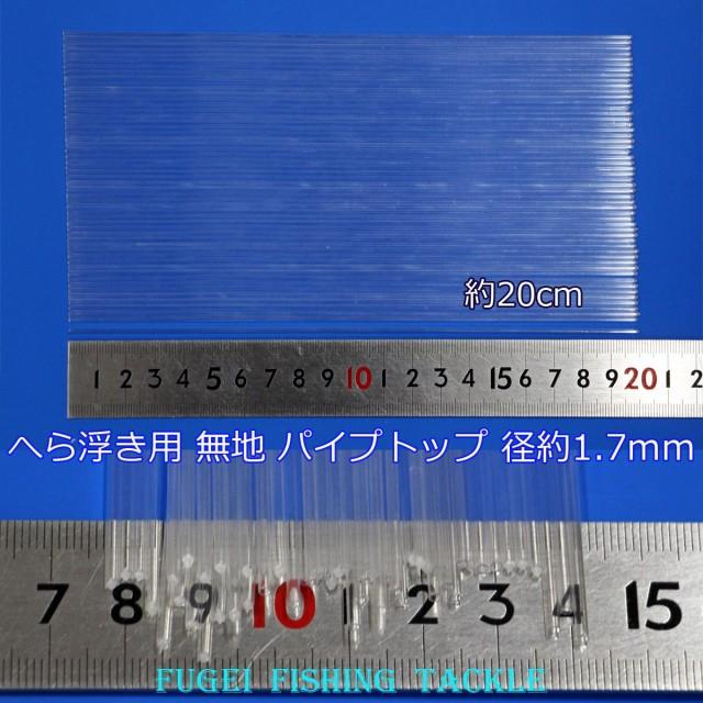 釣具 無地 パイプトップ 20本 全長20cm 径約1.7mm...