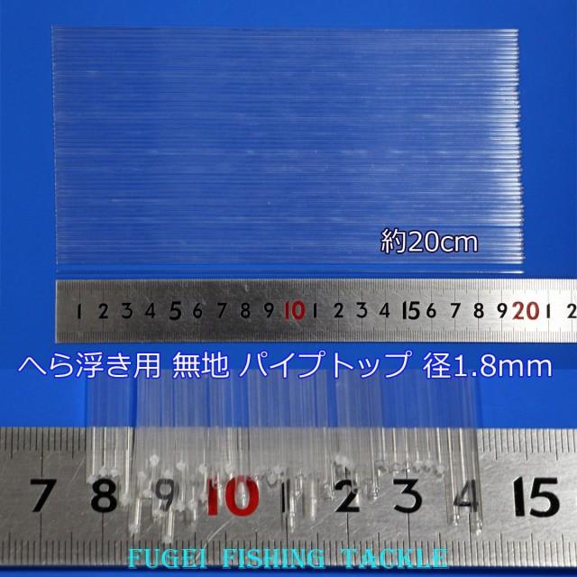 釣具 無地 パイプトップ 20本 全長20cm 径1.8mm W...