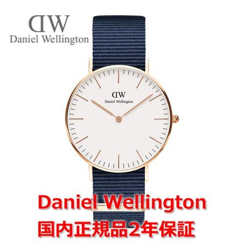 国内正規品 Daniel Wellington ダニエルウェリン...