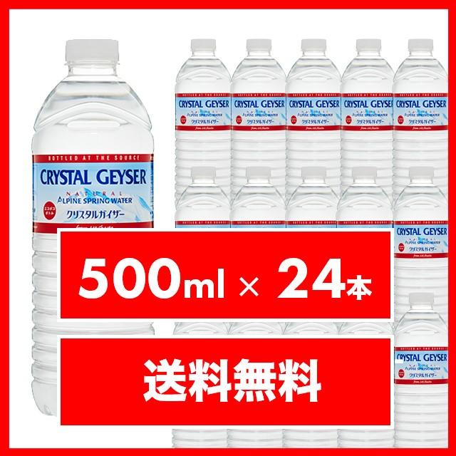 シャスタ産  正規品 クリスタルガイザー 500ml 24...