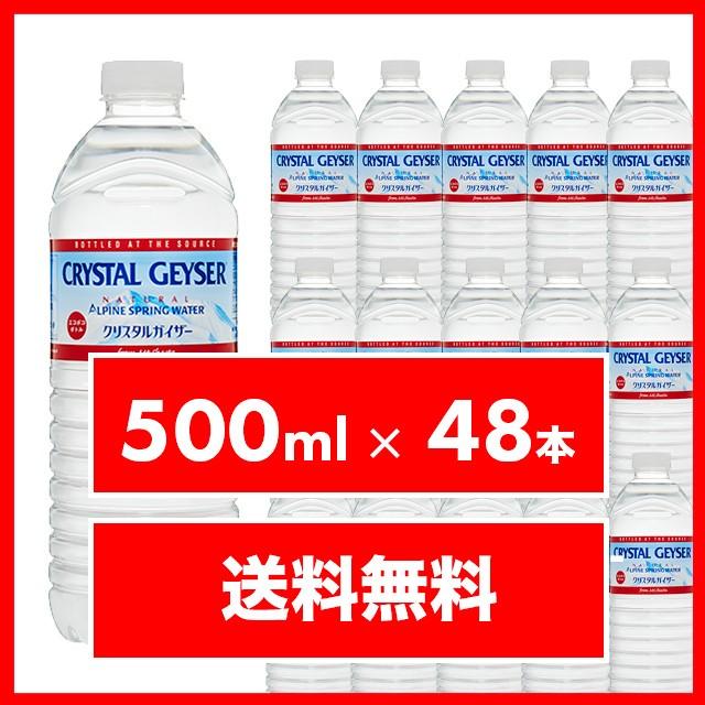 クリスタルガイザー 500ml 48本【送料無料】※一...