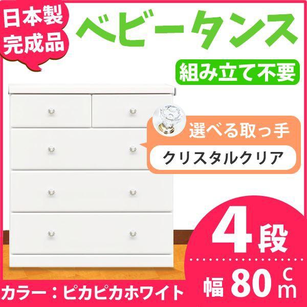 取っ手が選べるハイチェスト 【4段 ホワイト×取...