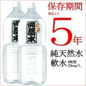 備蓄水 5年保存水 2L×6本 超軟水23mg/L(1ケー...