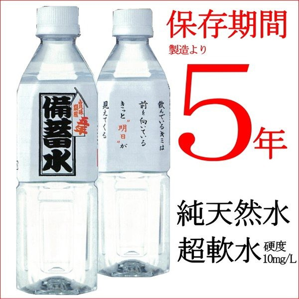 【飲料】災害・非常用・長期保存用 天然水 ナチ...