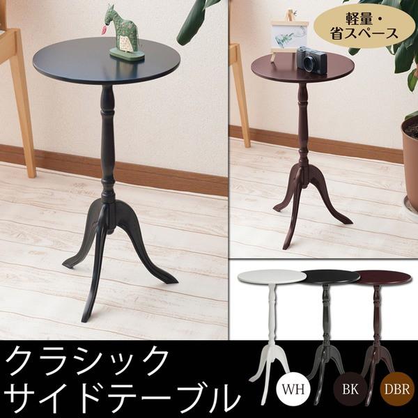 クラシック調サイドテーブル/丸テーブル 【円形/...
