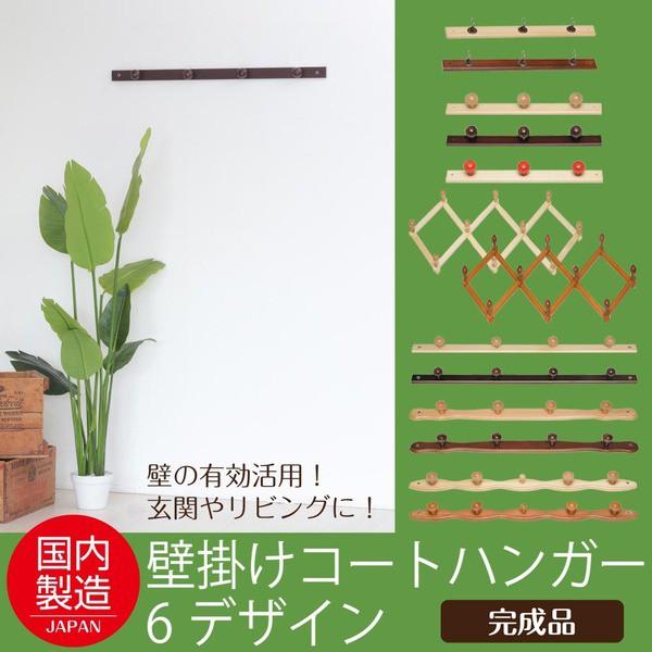 コートハンガー【アコーディオン10玉】(ブラウン/...
