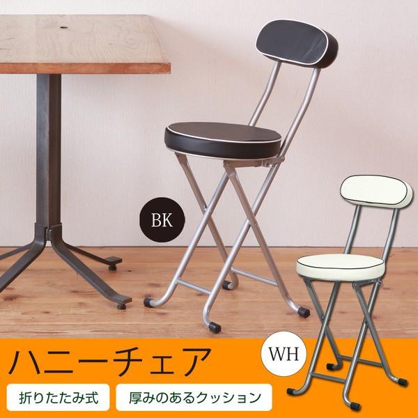 ハニーチェア(ブラック/黒) 折りたたみ椅子/カウ...