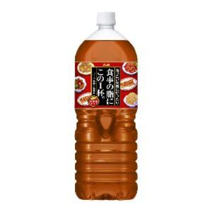 【まとめ買い】アサヒ  食事の脂にこの1杯。 PET ...