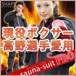協栄ジム サウナスーツ PRO インナー付き  【RCP...
