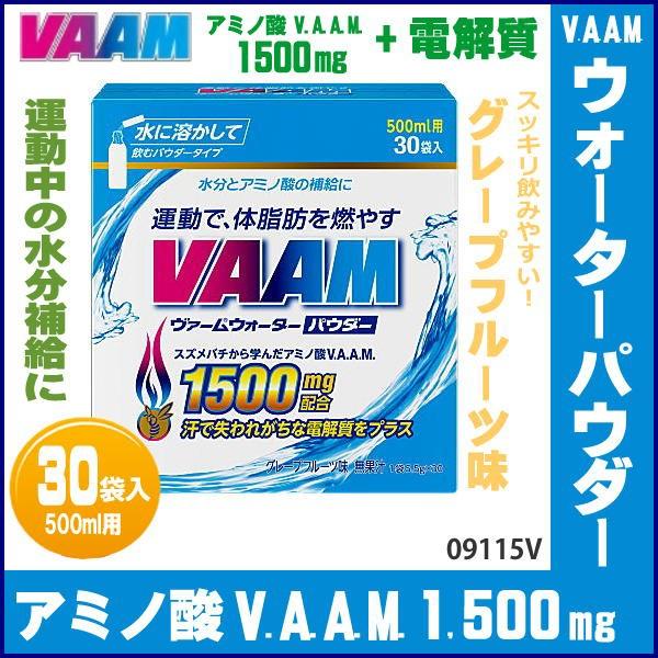 VAAM ヴァーム ウォーターパウダー(5.5g×30袋入...