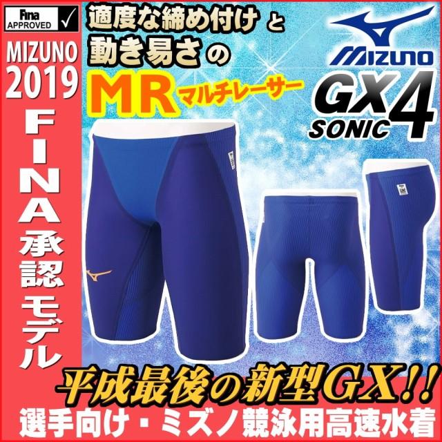 【予約販売】ミズノ Fina承認 競泳水着 メンズ GX...