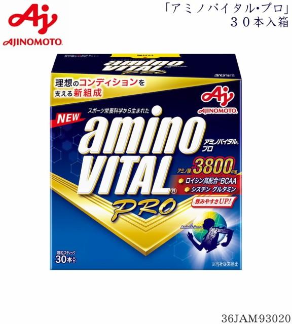 味の素 アミノバイタルプロ(4.4g×30本) スポー...