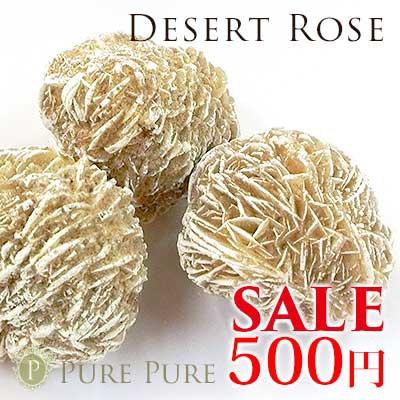 砂漠の薔薇 天然石 パワーストーン デザートロー...