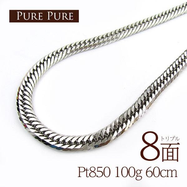 喜平 ネックレス pt850 100g 60cm 101.56g 喜平ネ...
