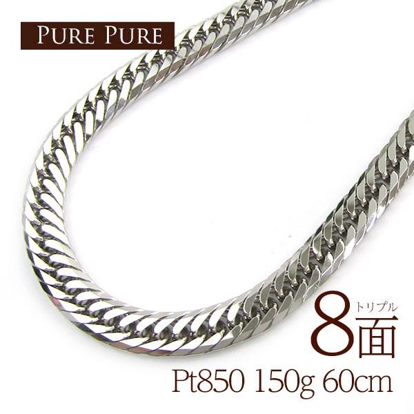 喜平 ネックレス pt850 150g 60cm 喜平ネックレス...