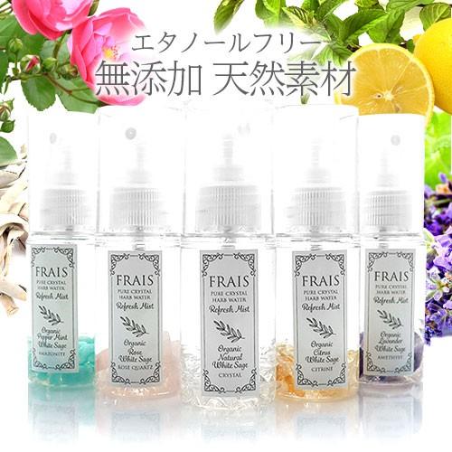 浄化スプレー 水晶 ホワイトセージ FRAIS フレイ...