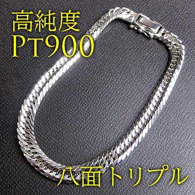 喜平ブレスレット Pt900 八面トリプル喜平ブレス...