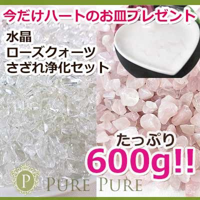 水晶 さざれ 浄化セット 高品質 水晶 ローズクォ...