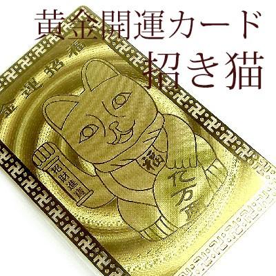 招き猫 黄金開運カード お守り護符 風水 天然石 ...