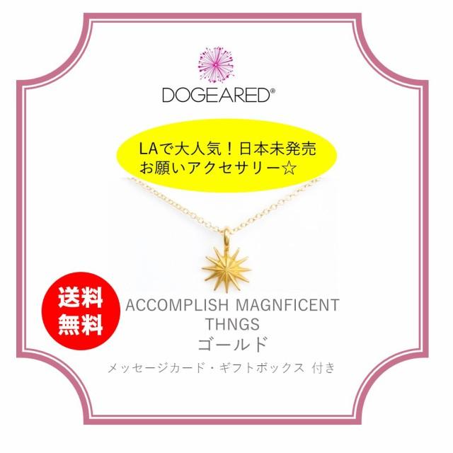 【LA発 ドギャード ネックレス】日本未発売Dogear...