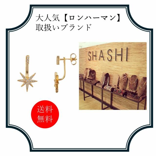 【 NY で 大人気 だから…SHASHI ( シャシ ) ピア...