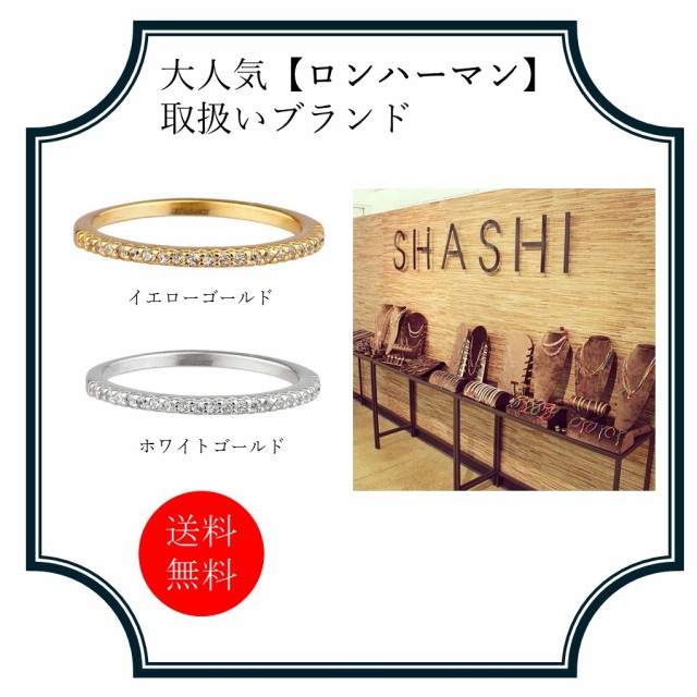 【NYで大人気だから…SHASHI (シャシ)リング】シ...